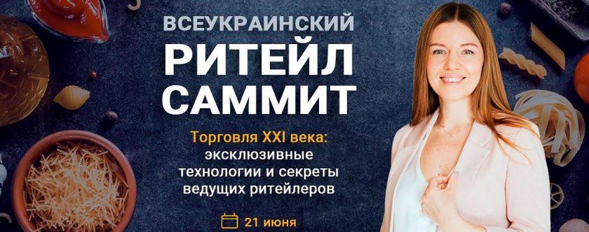 Эксперт ABM Cloud выступит на Всеукраинском ритейл саммите