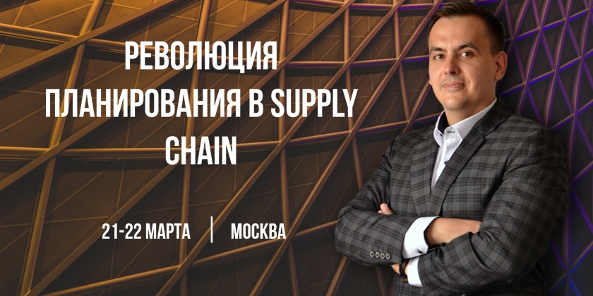 РЕВОЛЮЦИЯ ПЛАНИРОВАНИЯ В SUPPLY CHAIN