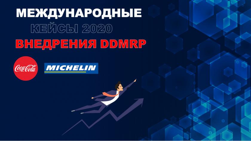 Мастер-класс в Москве: презентация кейсов Coca-Cola и Michelen по внедрению DDMRP