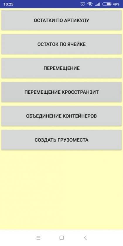 Рис. 2. Дополнительные операции приложения для ТСД