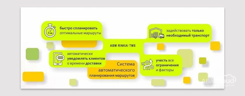 Автоматизированная система планирования грузоперевозок ABM Rinkai TMS