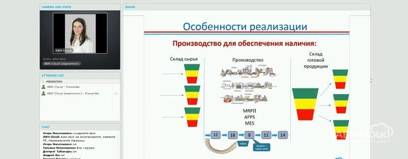 Завершающий он-лайн семинар 2015 года от экспертов компании ABM Сloud