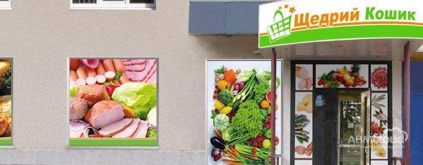 Автоматизация магазина «Щедрий Кошик» при помощи программного решения ABM Retail