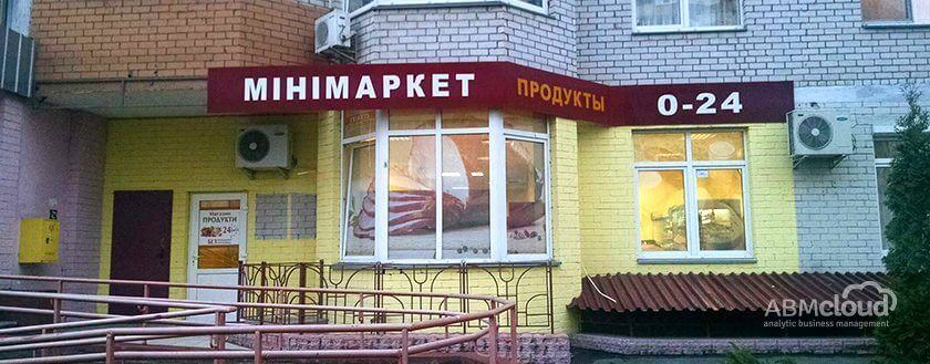 Автоматизация сети магазинов «Продукты 24»
