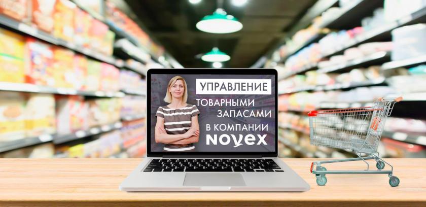 Видео-отзыв: Управление товарными запасами компании «НОВЭКС»
