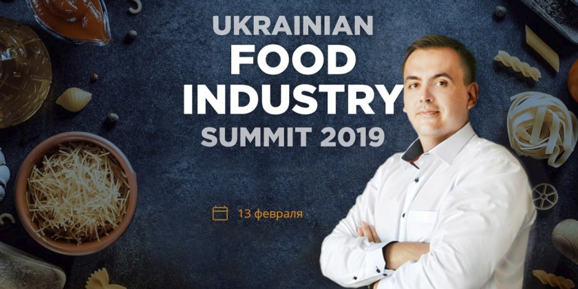 Эксперт ABM Cloud выступит на Ukrainian Food Industry Summit