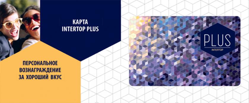 Персональное вознаграждение клиентов для сети магазинов INTERTOP Казахстан