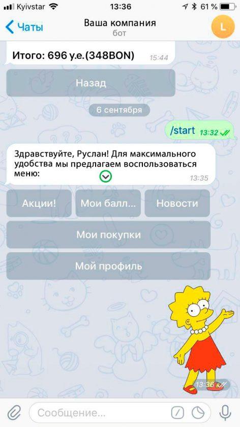 Вот так выглядит чат с telegram bot для Участников программы лояльности ABM Loyalty