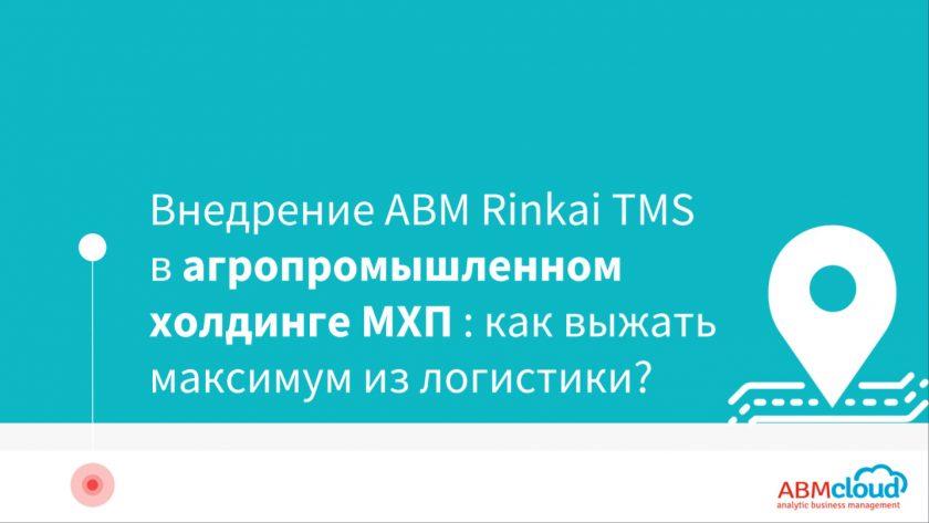 ABM Rinkai TMS for MHP