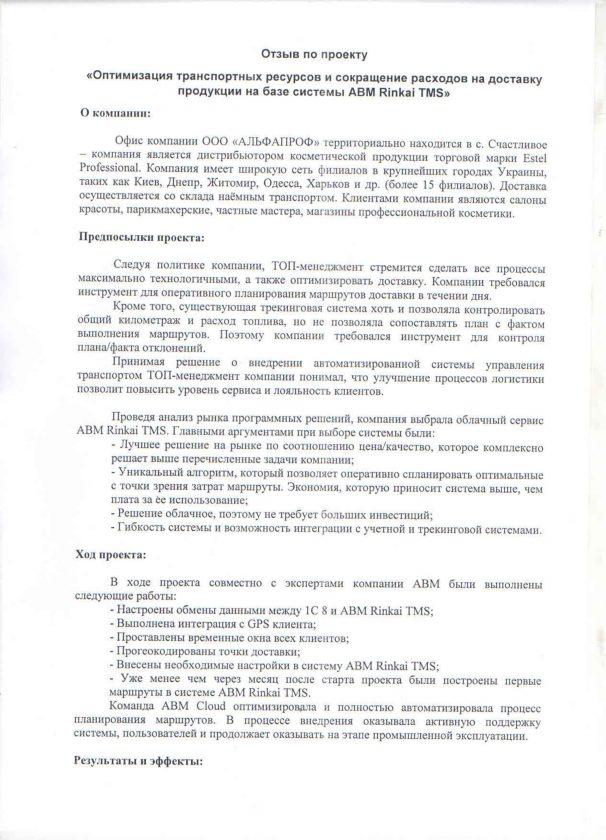 Alfaprof_abm_rinkai_tms 1