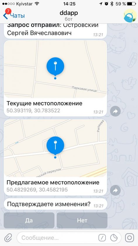 Approval of the change of the primary coordinates in the Telegram chatbot