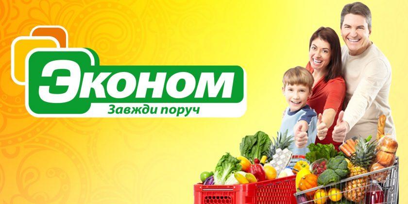 """Автоматизация продаж и управление магазинами сети """"Эконом Плюс"""" в облачном ABM Retail"""