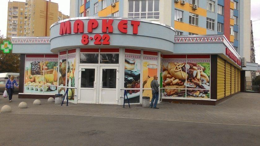 Автоматизация продуктовых магазинов «Амигос» в системе ABM Retail