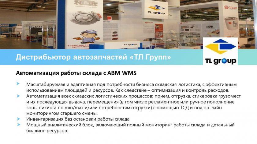 avtomatizatsiya sklada zapchastey
