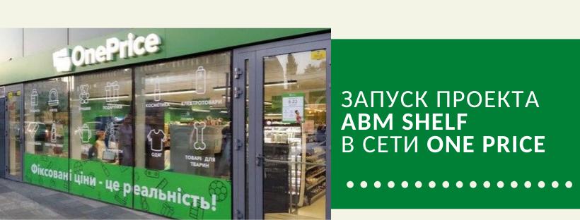 Внедрение ABM Shelf в торговую сеть магазинов One price