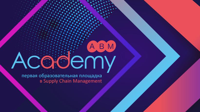 Шеринговая экономика в действии: эксперты ABM Cloud делятся знаниями на новой обучающей площадке ABM Academy