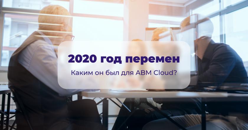 2020 — начало эпохи турбулентности. Как мы встретили новый период?