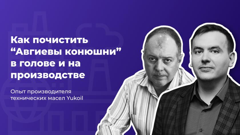 Для чего компания СП Юкойл автоматизировала управление запасами на производстве?