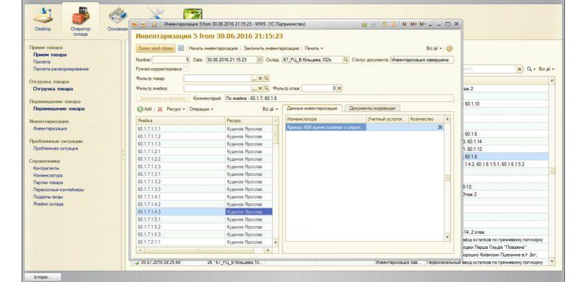 Система управления складом - Инвентаризация