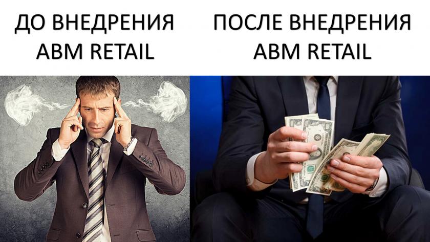 Система управления розничной торговлей
