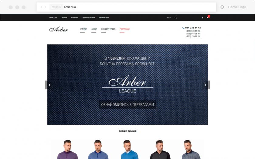 Личный кабинет Участника программы лояльности на сайте Arber, сделанный в фирменном стиле бренда