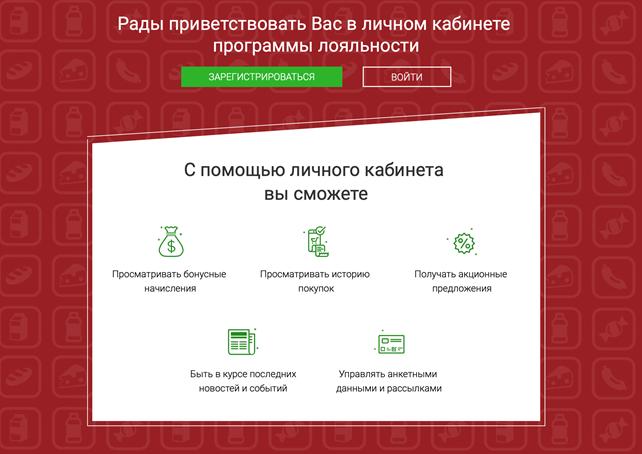 Lichnyj-kabinet