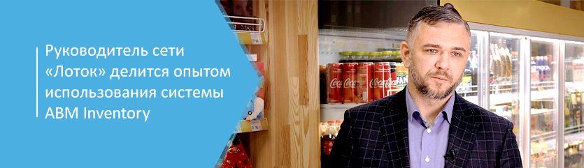 Руководитель сети «ЛотОК» делится опытом использования систем ABM Inventory и ABM Loyalty