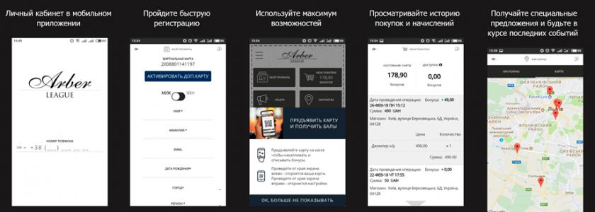 Мобильное приложение для клиентов Arber, реализовано на iOS и Anrdroid