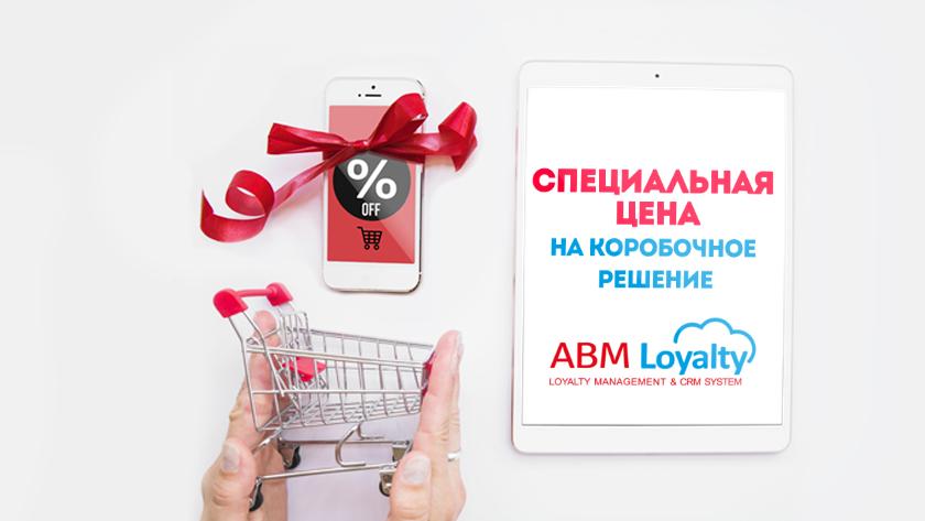 Акция: специальное предложение на программу лояльности ABM Loyalty