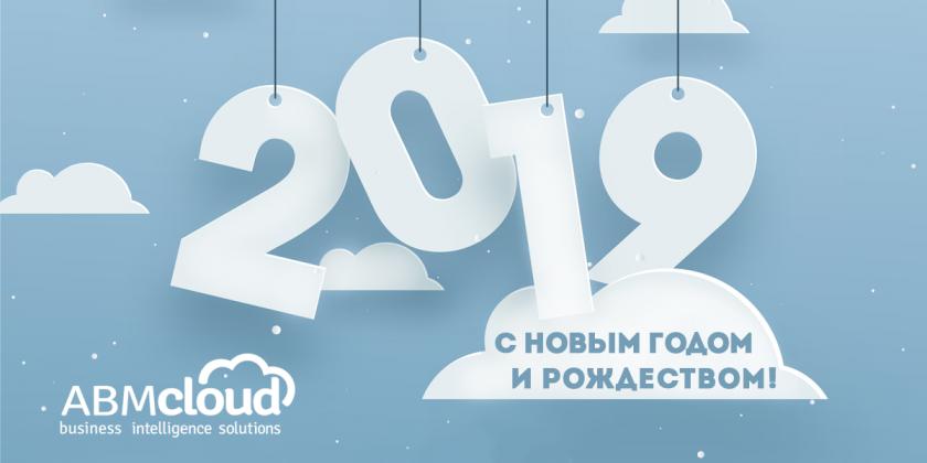 ABM Cloud поздравляет всех с наступающим 2019 годом