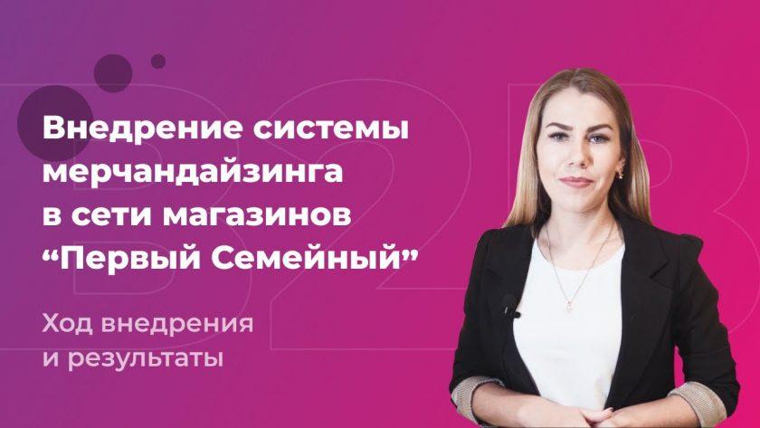 """Внедрение системы мерчандайзинга для сети магазинов """"Первый семейный"""""""