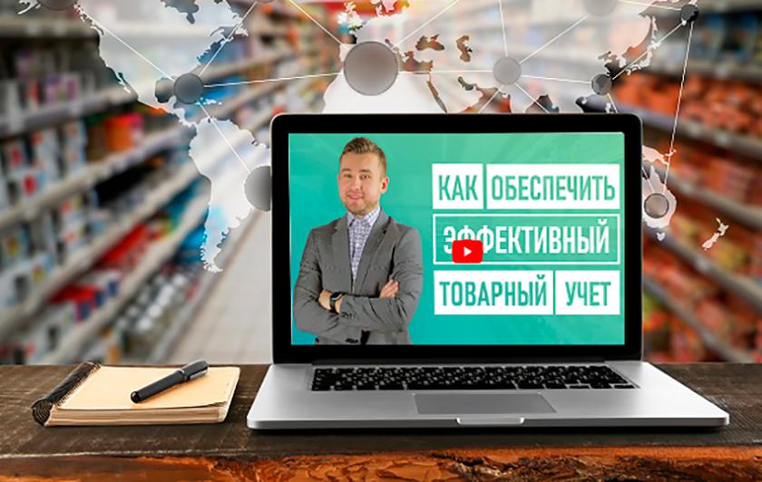 Программа для розничной торговли ABM Retail: как обеспечить эффективный товарный учет