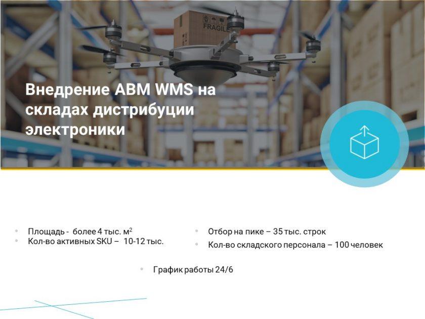 Programma sklad ABM WMS