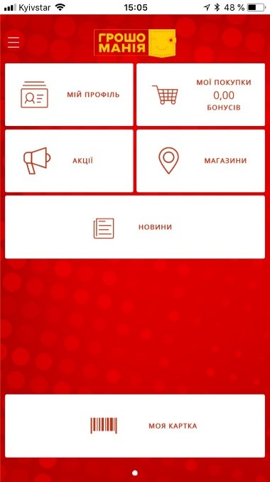 Рис. 3. Информирование клиентов о функционале мобильного приложения