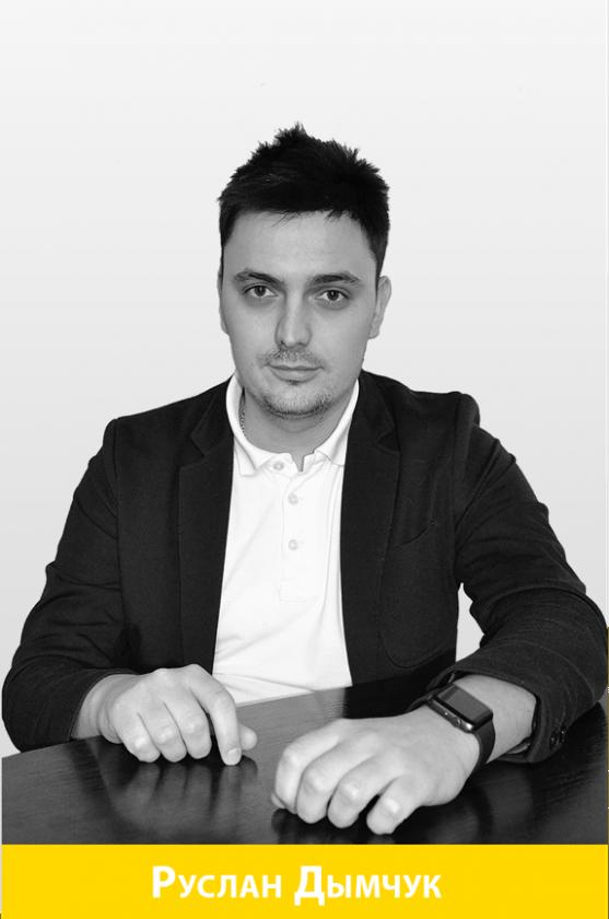 Руслан Дымчук