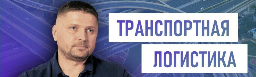 Проект по автоматизации транспортной логистики в «Приват-Алко». Отзыв генерального директора.