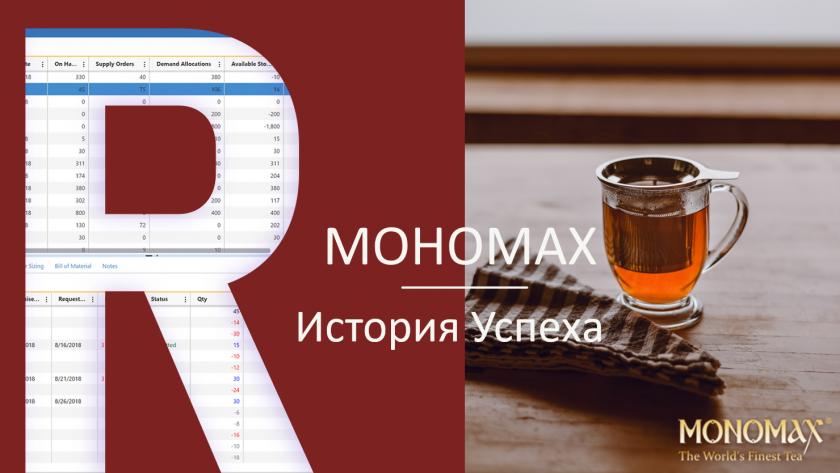 Эффективное управление запасами на производстве чая и кофе. Внедрение системы Replenishment+ в АО Мономах