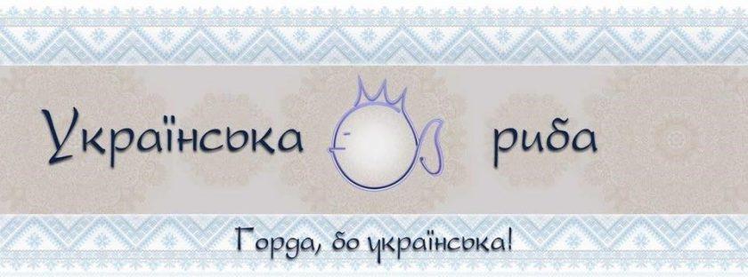 Автоматизация рыбных магазинов «Українська риба». Облачная программа учета в рыбном магазине.