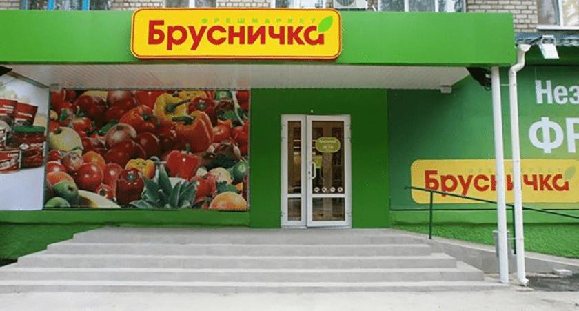 Уровень сервиса (SLA) для сети фрешмаркетов «Брусничка» (ООО «Украинский ритейл»)