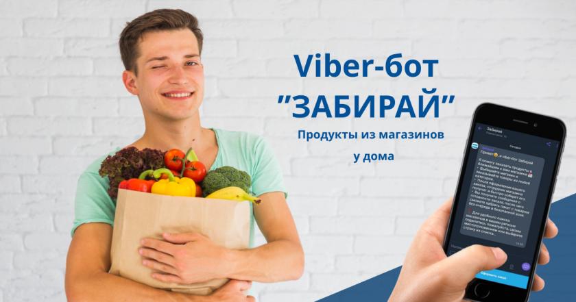 Как обеспечить безопасность покупателю и повысить прибыль ритейлеру? Viber-bot «ЗАБИРАЙ»