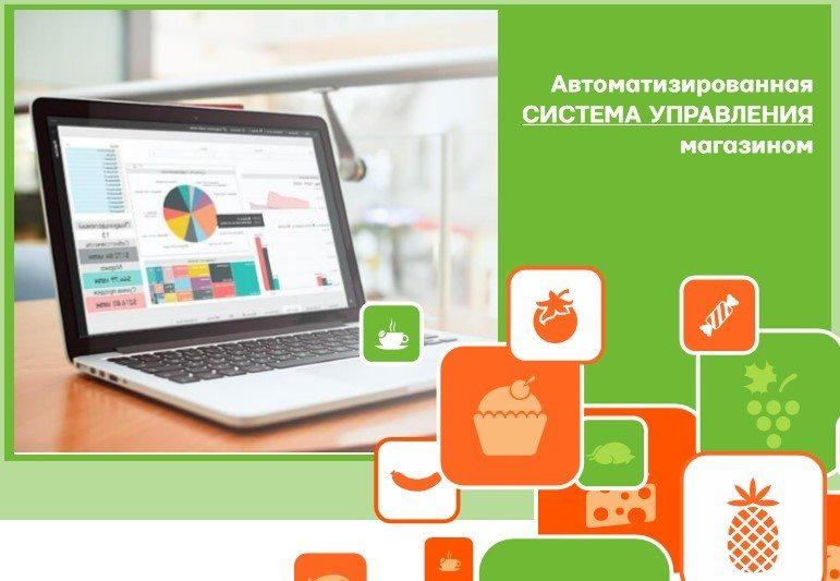 Программа для продуктовых магазинов ABM Retail