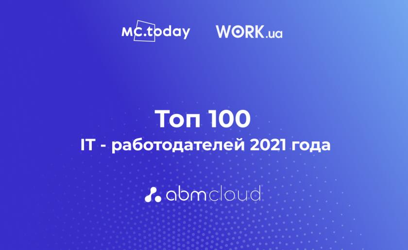 ABM Cloud — 7-е место в рейтинге работодателей Украины среди IT-компаний