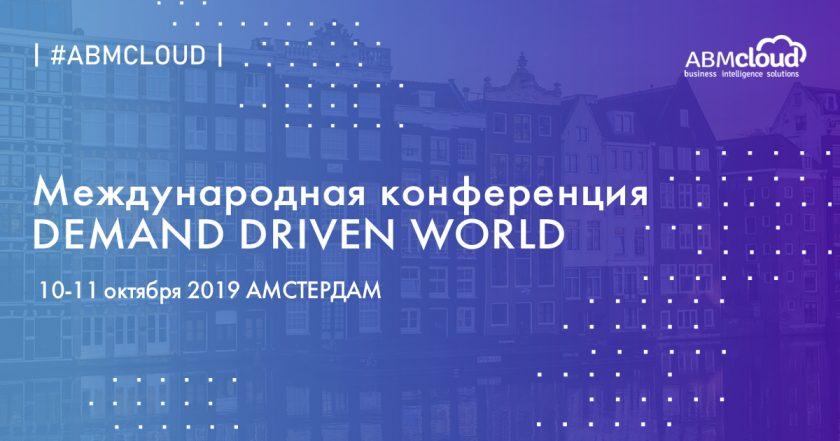 Международная конференция Demand Driven World 2019