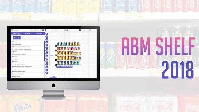 Тогда и сейчас: как изменилось управление полочным пространством с появлением ABM Shelf