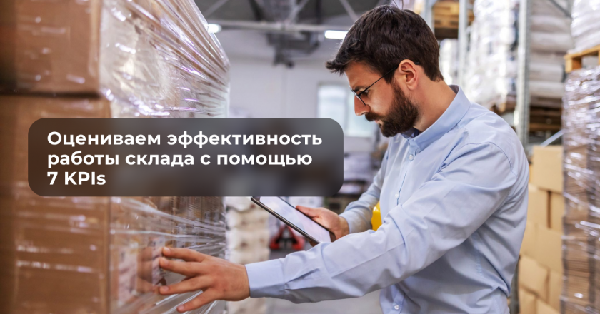 Оцениваем эффективность работы склада с помощью 7 KPIs