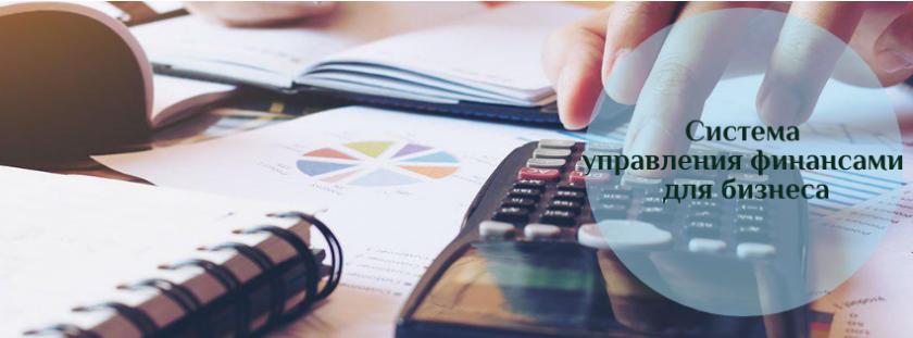 Стартует регистрация на онлайн курс «Система управления финансами для бизнеса»