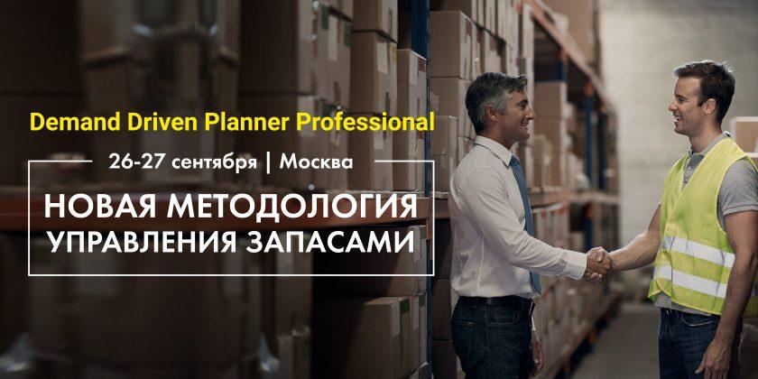 В сентябре 2019 в Москве пройдет обучение в Supply Chain Management американского института Demand Driven