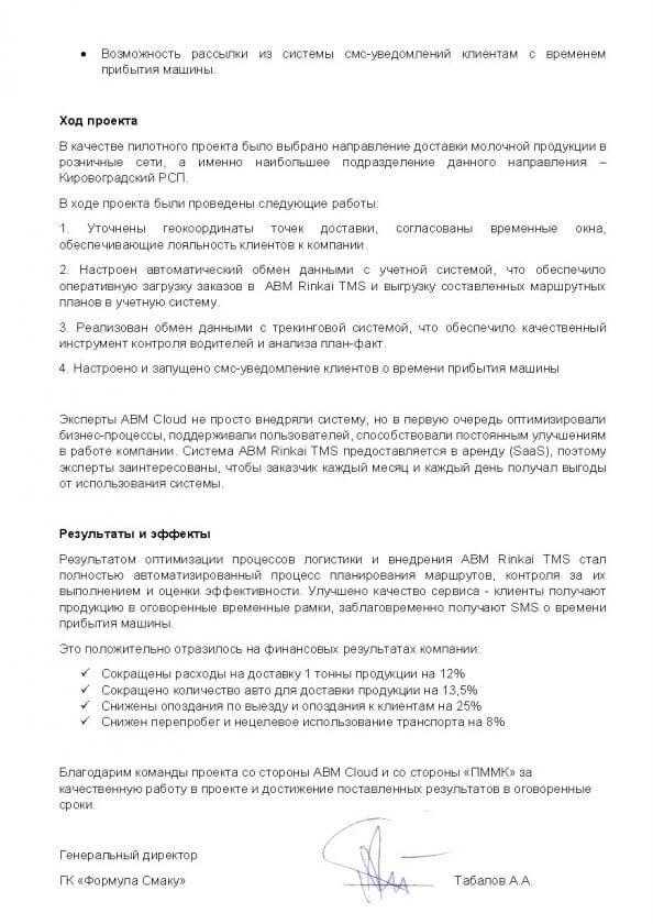 Отзыв по проекту Первомайского молочноконсервного комбината