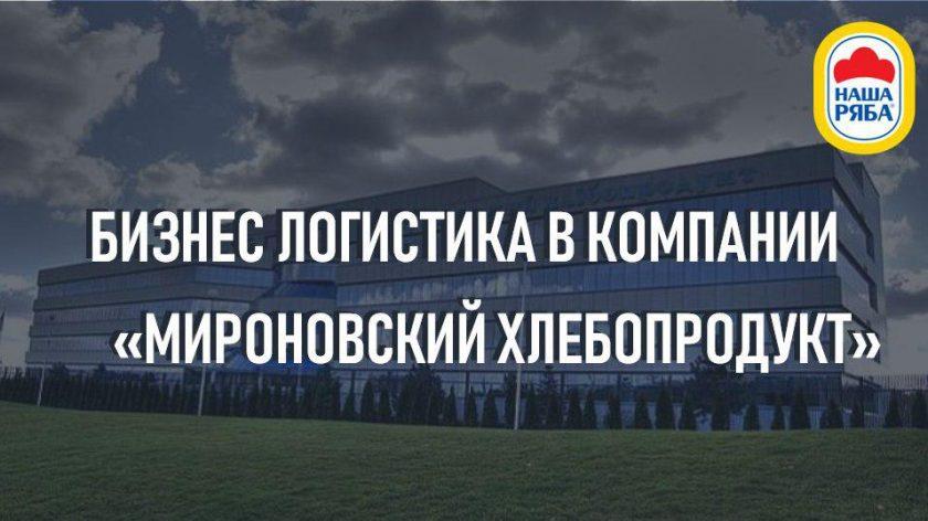 Бизнес логистика в компании «Мироновский Хлебопродукт»