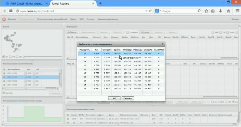 система планирования грузоперевозок ABM Rinkai TMS - пример оптимизации транспортных расходов с помощью системы
